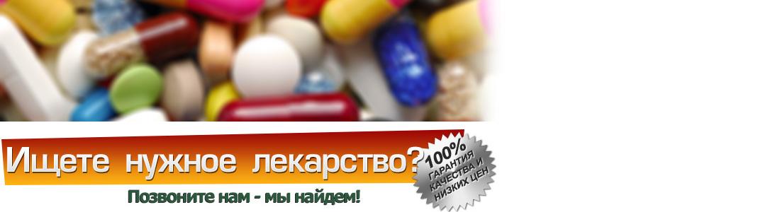 Позвоните нам, чтобы заказать нужное лекарство или уточнить его стоимость и наличие